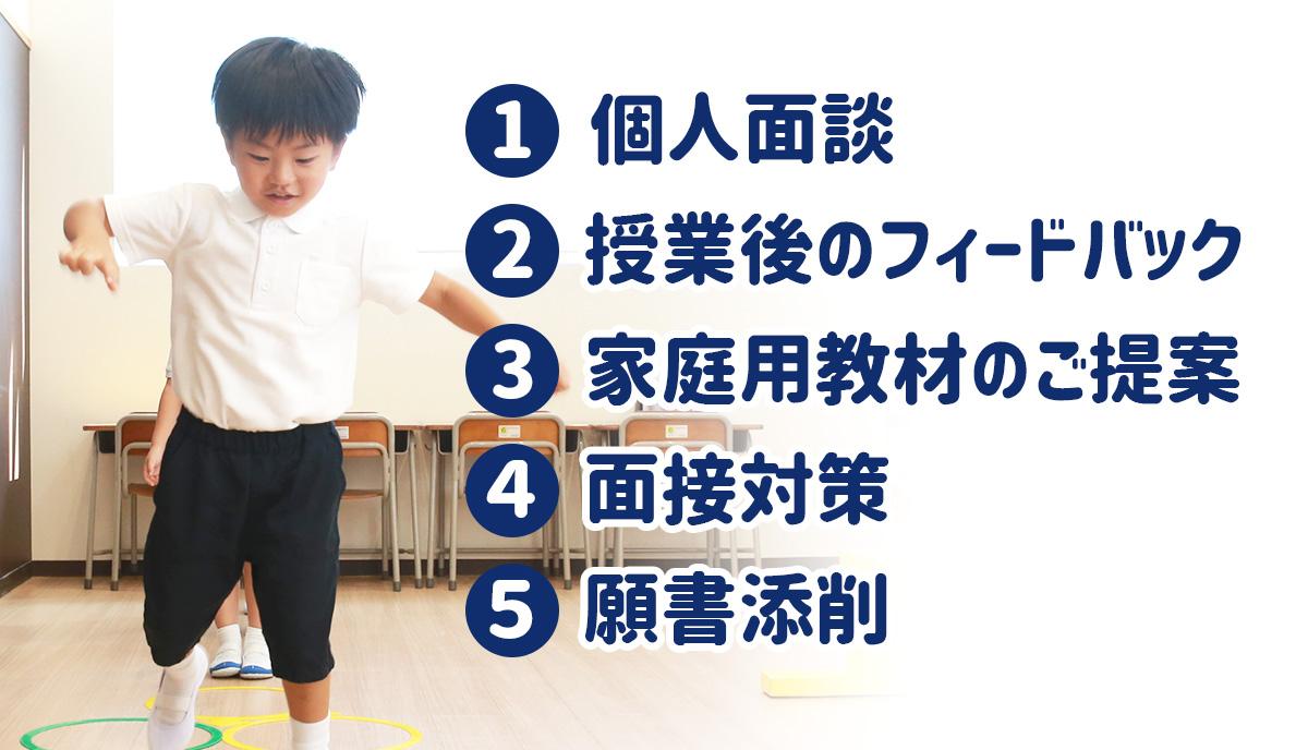 小学校受験シード幼児教室辻堂教室保護者サポート